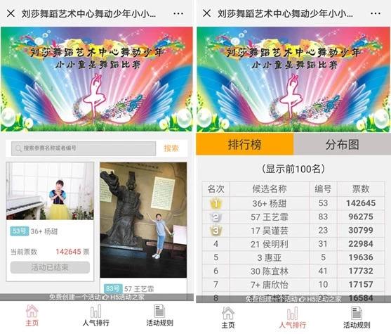 秋日上新!H5活动之家营销平台升级大盘点!(图1)