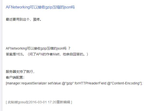 iOS网络请求数据压缩- Rain - OSCHINA
