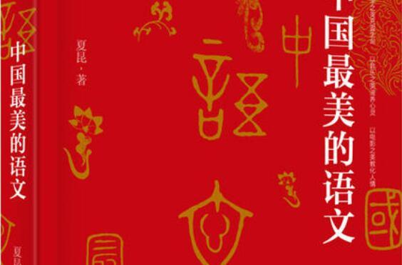 走上真正的教育之路——《中国最美的语文》读后感3100字