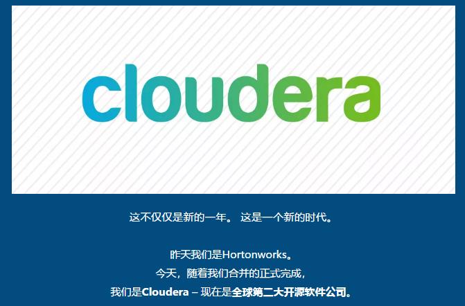 Cloudera和HortonWorks完成合并 成为全球第二大开源软件公司