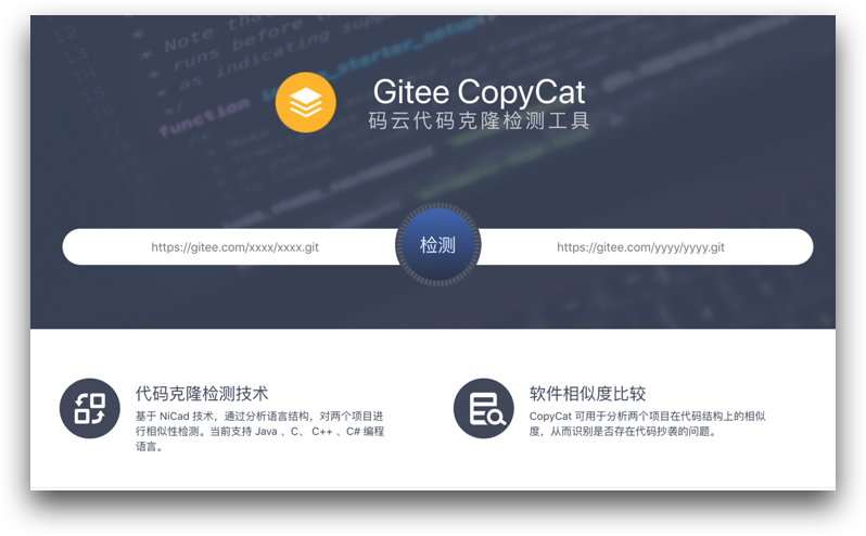 码云推出 CopyCat 代码克隆检测,剑指开源软件抄袭-Gitee 官方博客