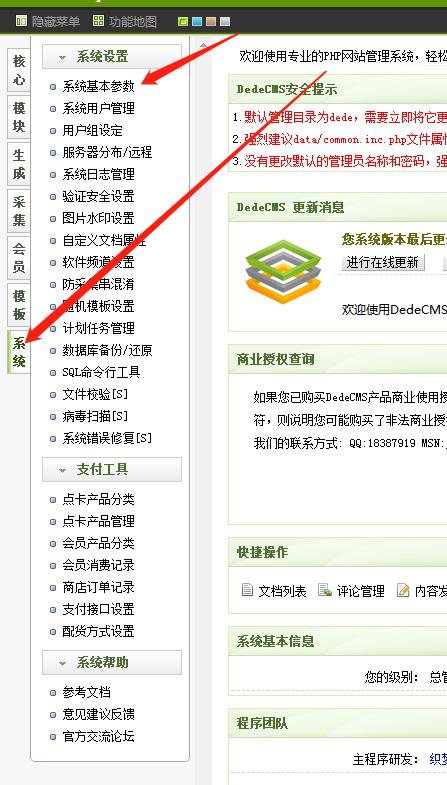 织梦CMS模板网站安装教程系统网站模板数据恢复