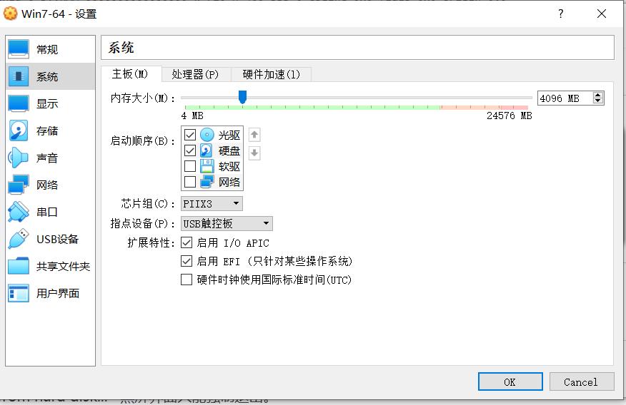 windows10平台上安装virtualBOX6 0 10,虚拟win10 64bits的主机