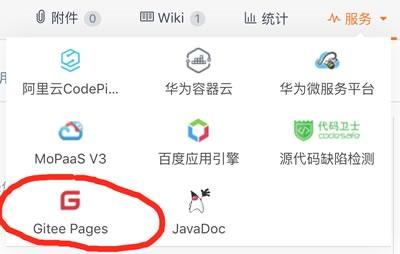 码云 Pages 新玩法,支持 Hexo 和 Hugo-Gitee 官方博客