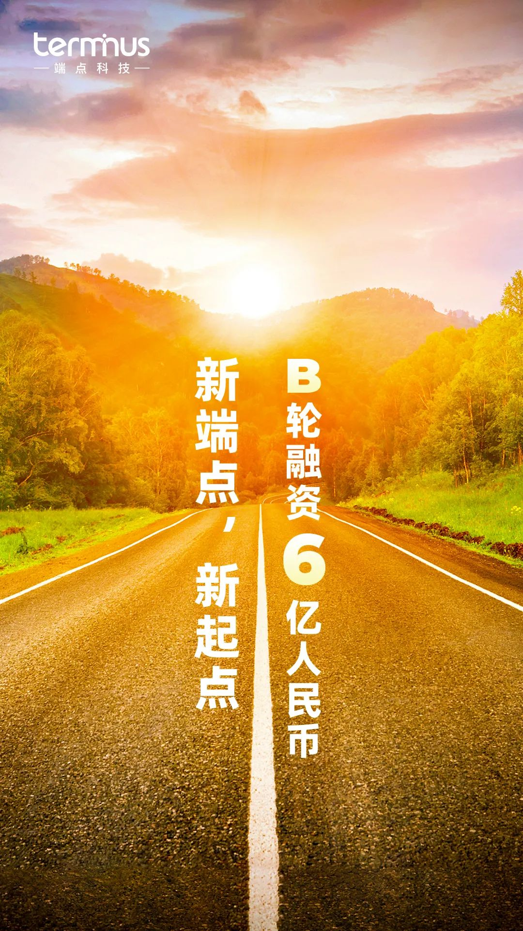 端点 B 轮融资 6 亿人民币,专注中国自研新商业软件