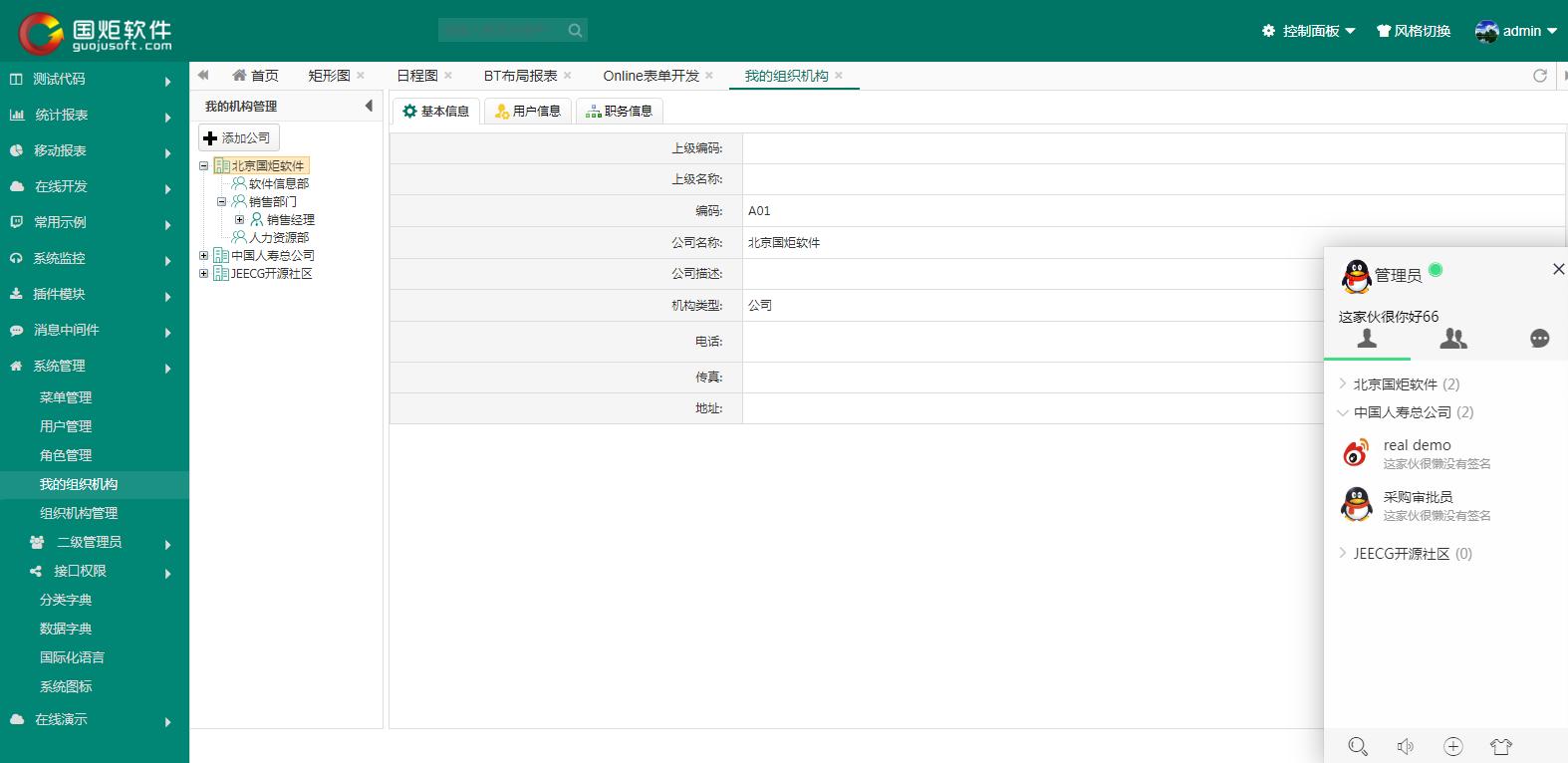 JEECG 4.0 版本发布,JAVA快速开发平台(图7)
