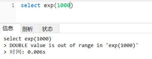 exp错误执行