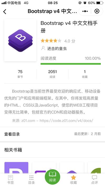 关于BookChat微信小程序 - 图12