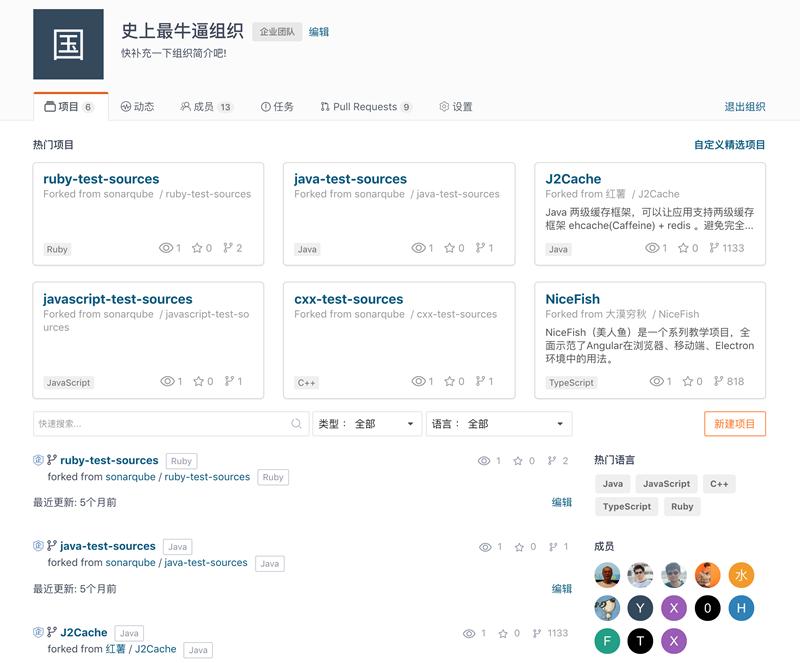 新版码云组织页面-Gitee 官方博客