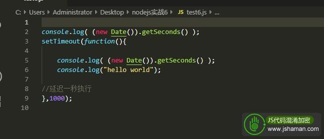 Node.js实战6:定时器,使用timer延迟执行
