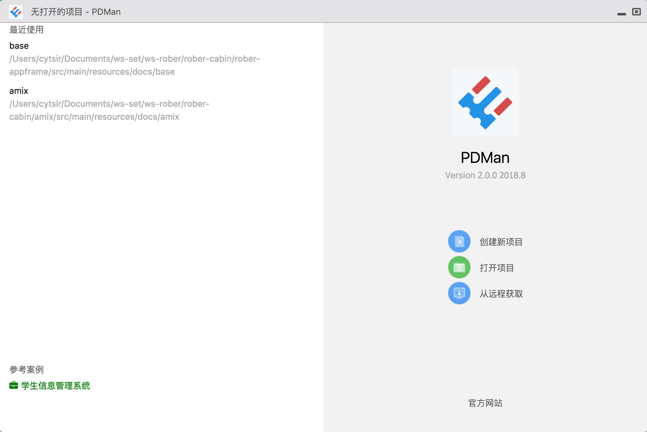 数据库建模工具 PDMan