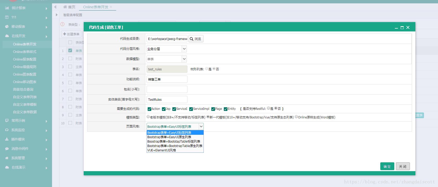 JEECG 4.0 版本发布,JAVA快速开发平台(图3)