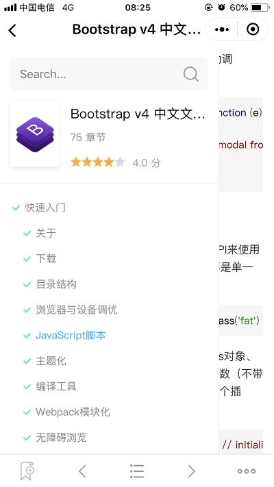 关于BookChat微信小程序 - 图14