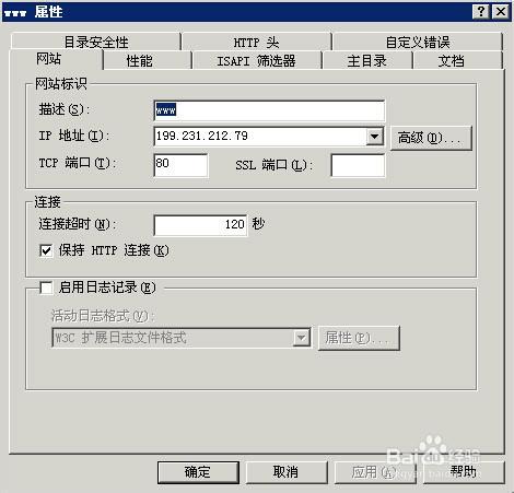 手把手教你在IIS中配置域名前缀(二级域名)