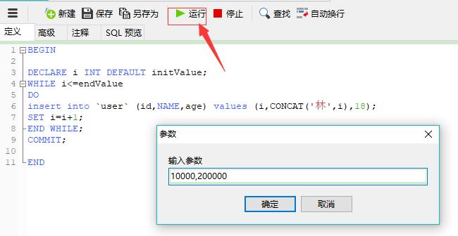 MySQL 存储过程 自定义函数插图(10)