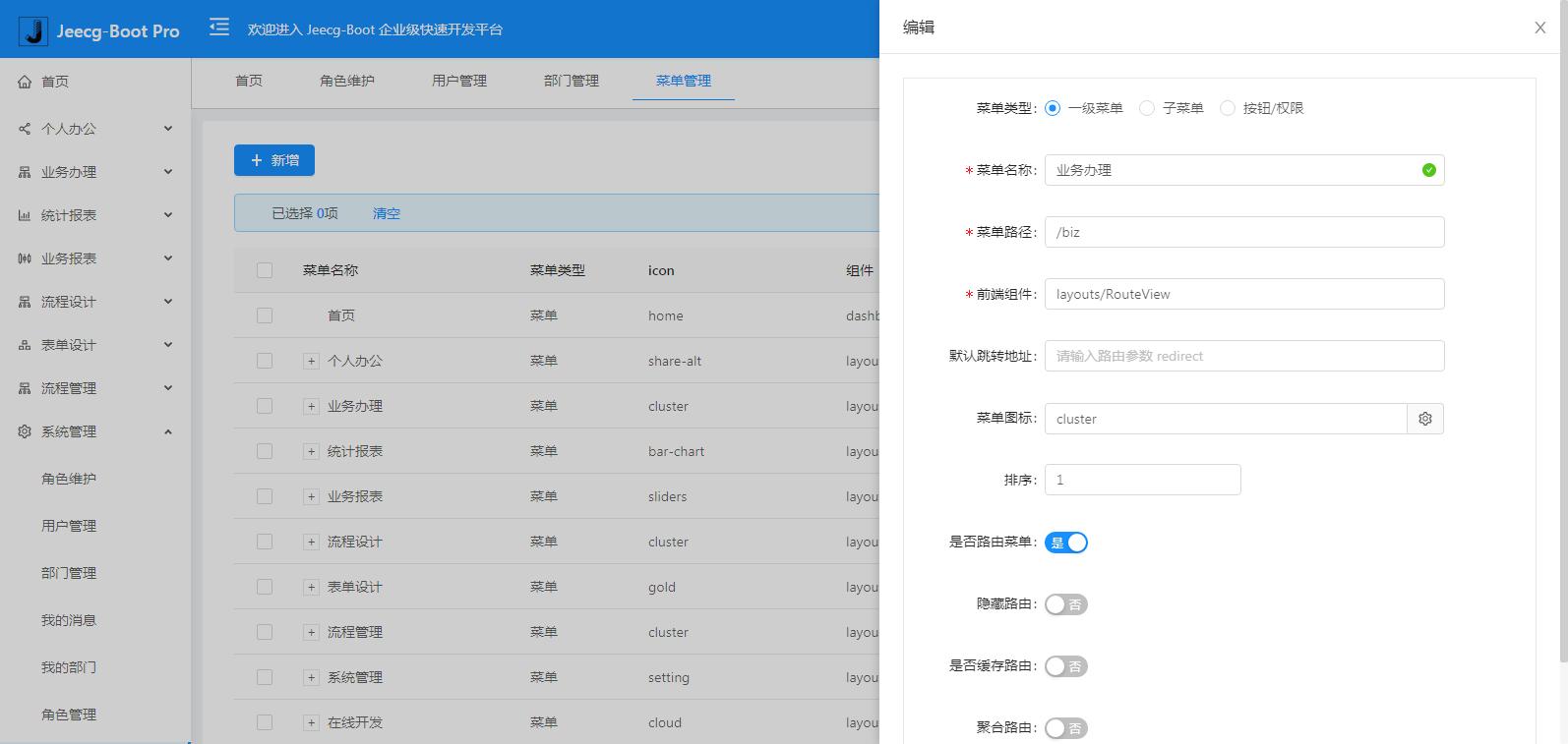 JeecgBoot 2.4.3版本发布,企业级低代码平台(图10)