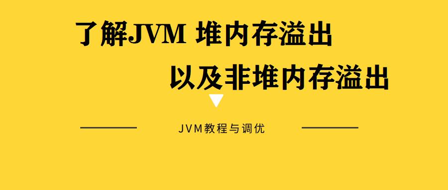 [JVM教程与调优] 了解JVM 堆内存溢出以及非堆内存溢出.png
