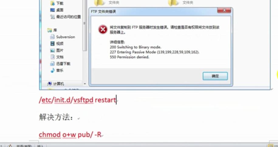 FTP服务搭建与配置(资源) - 寰宇01的个人空间- OSCHINA