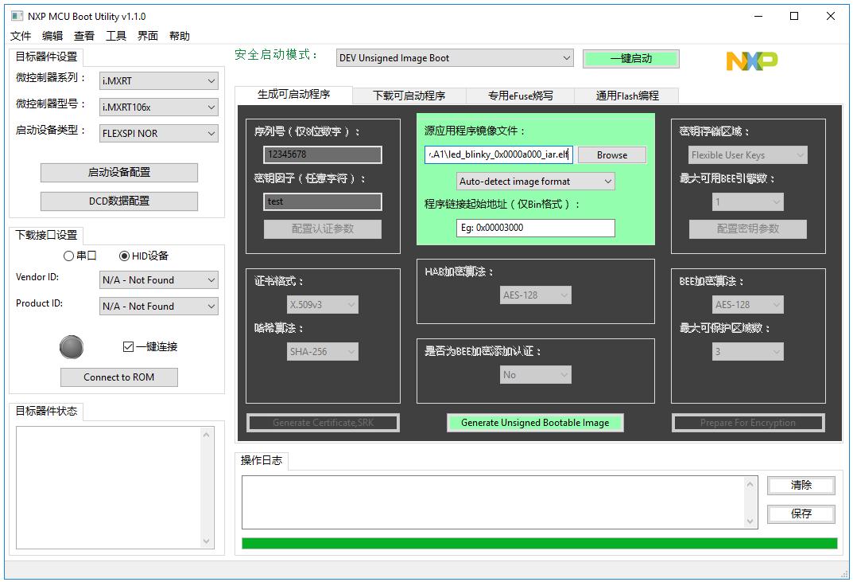 NXP-MCUBootUtility_v1.1.0