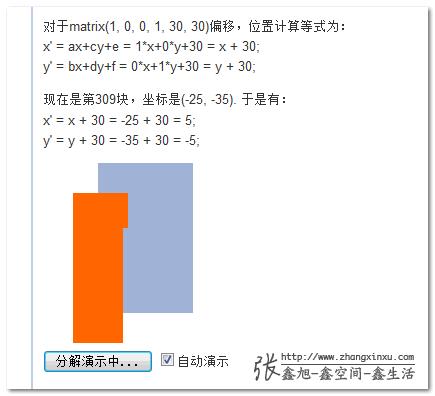 矩阵计算分解演示demo截图 张鑫旭-鑫空间-鑫生活
