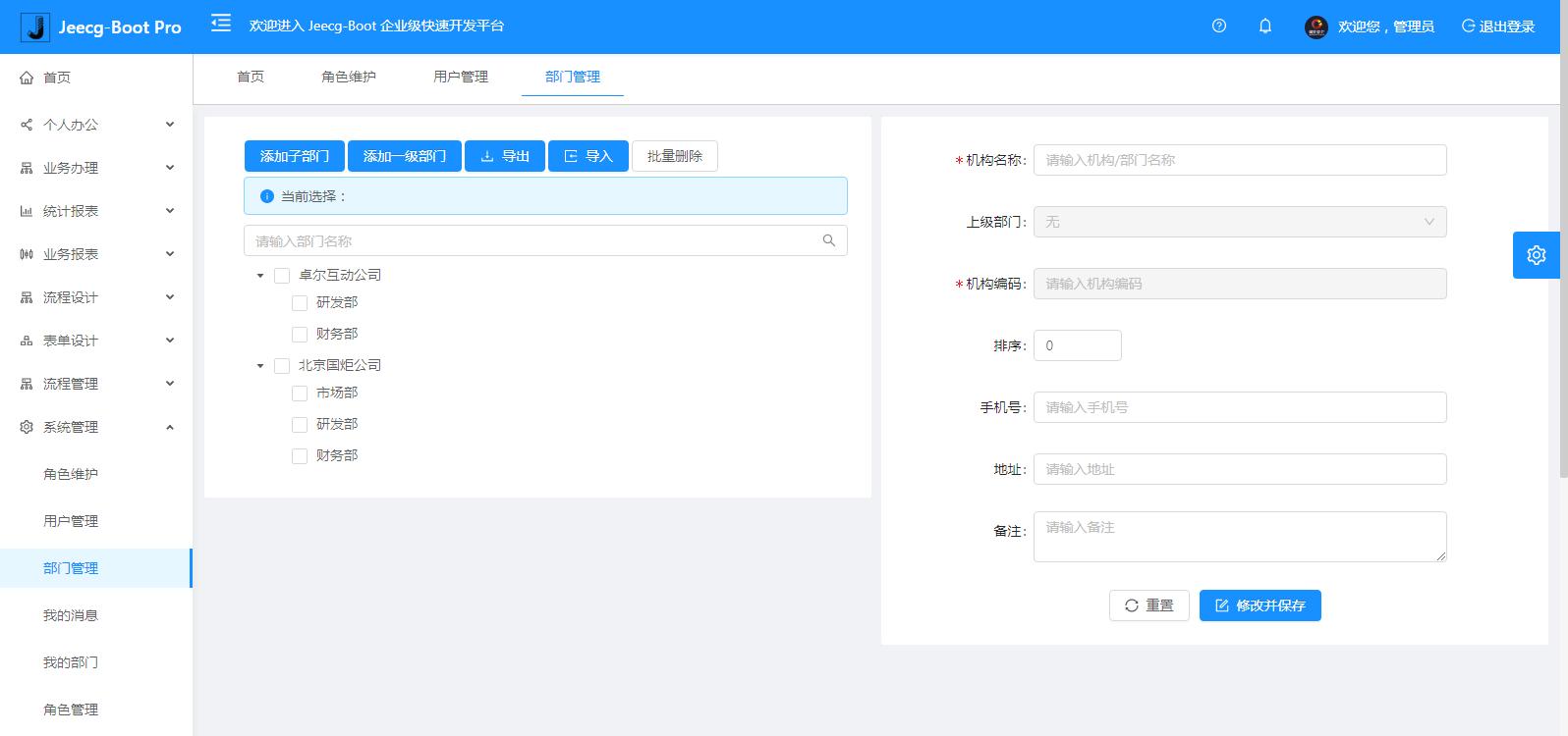 JeecgBoot 2.4.3版本发布,企业级低代码平台(图9)