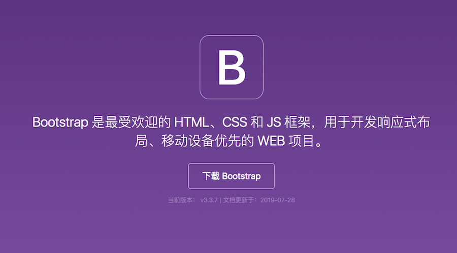 Bootstrap中文官网界面.png