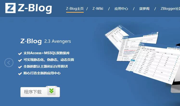 博客Z-Blog 2.3 Avengers上线提供纯静态HTML数据功能[图]