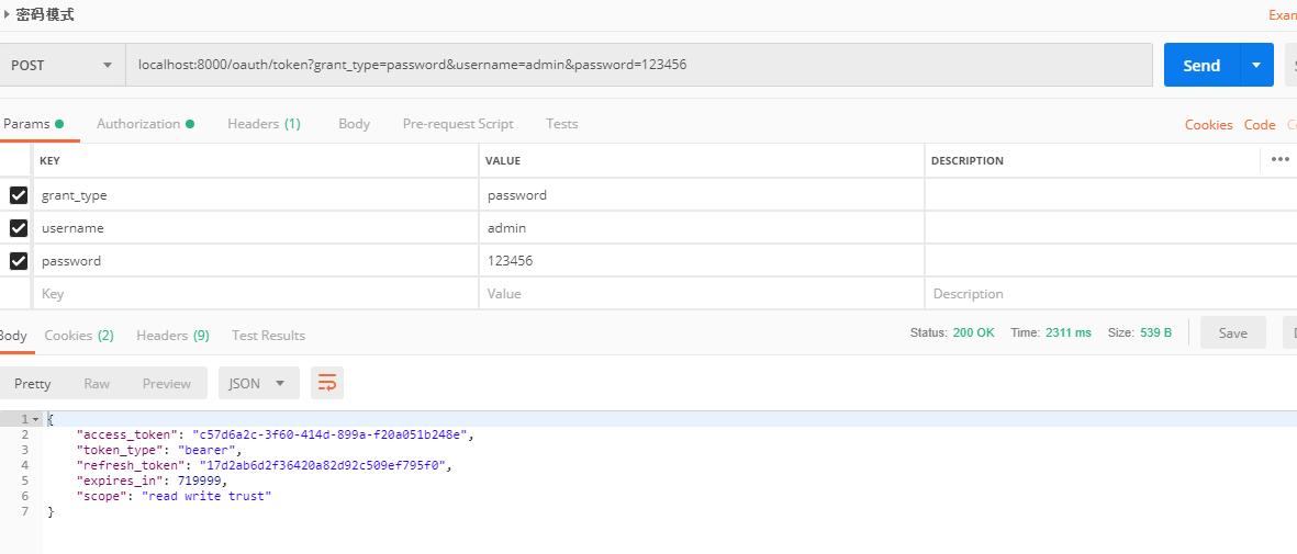 oauth2 密码模式