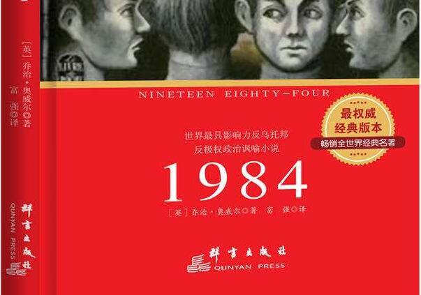 《1984》读后感作文4000字