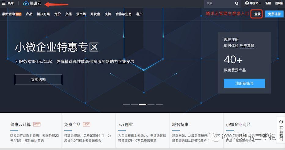 腾讯云:实名认证步骤