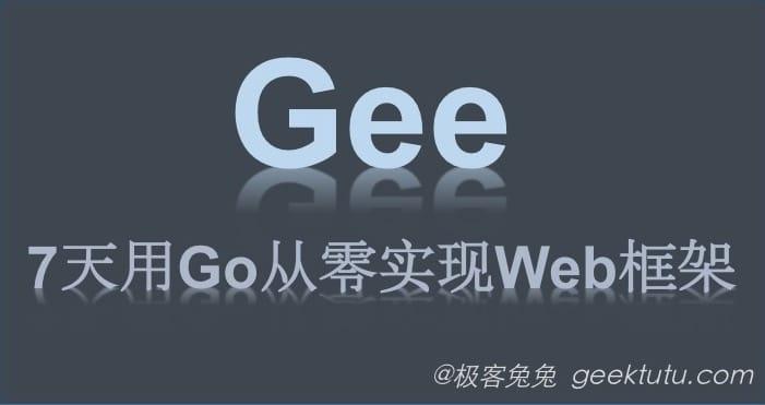 Gee -geektutu