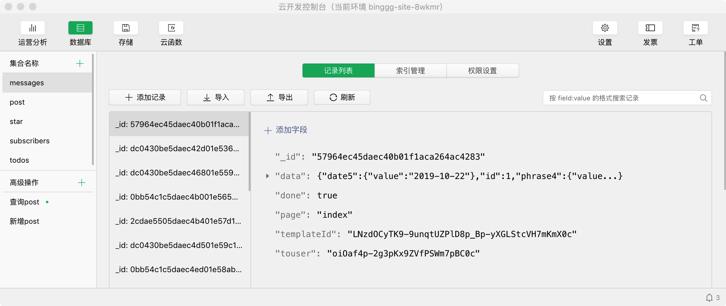 微信开发者工具新增数据库集合