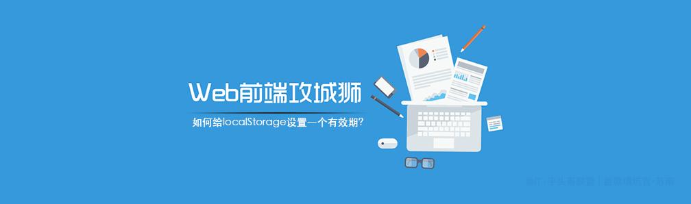 如何给localStorage设置一个有效期,梅斌的专栏,首席填坑官∙苏南的专栏