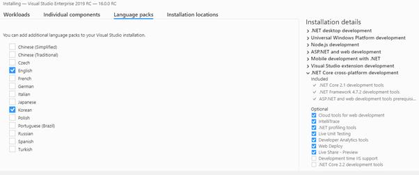 Visual Studio 2019 RC入门指南图5  - 第1部分