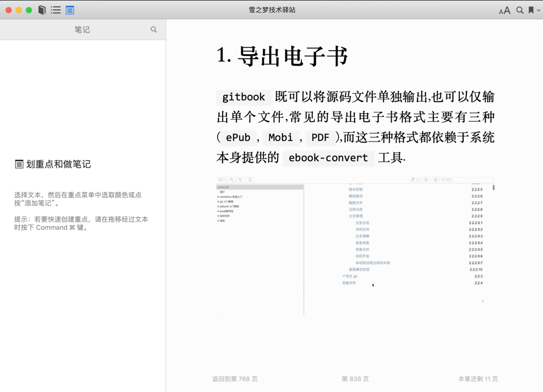 gitbook-export-epub-preview.png