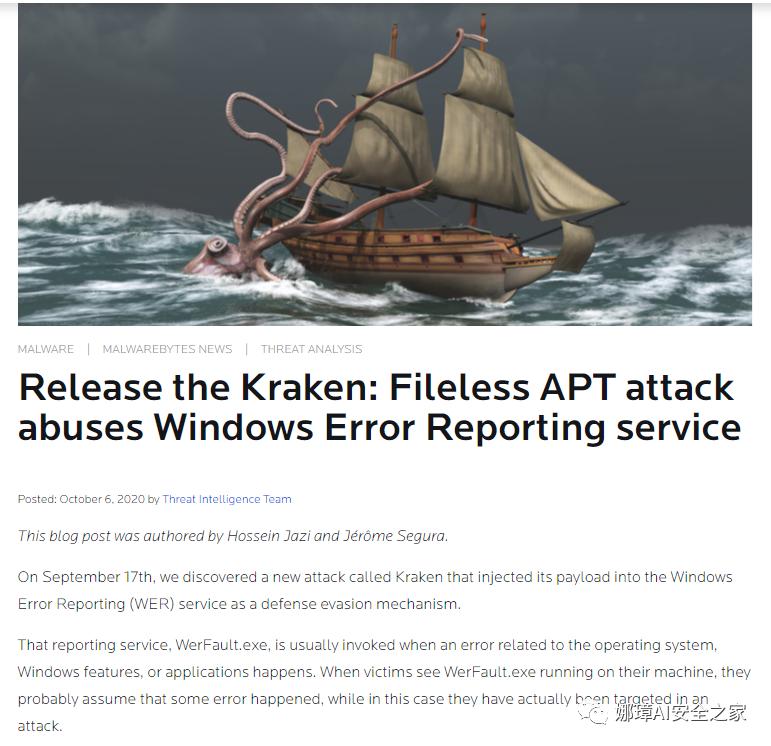 [译] APT分析报告:04.Kraken新型无文件APT攻击利用Windows错误报告服务逃避检测