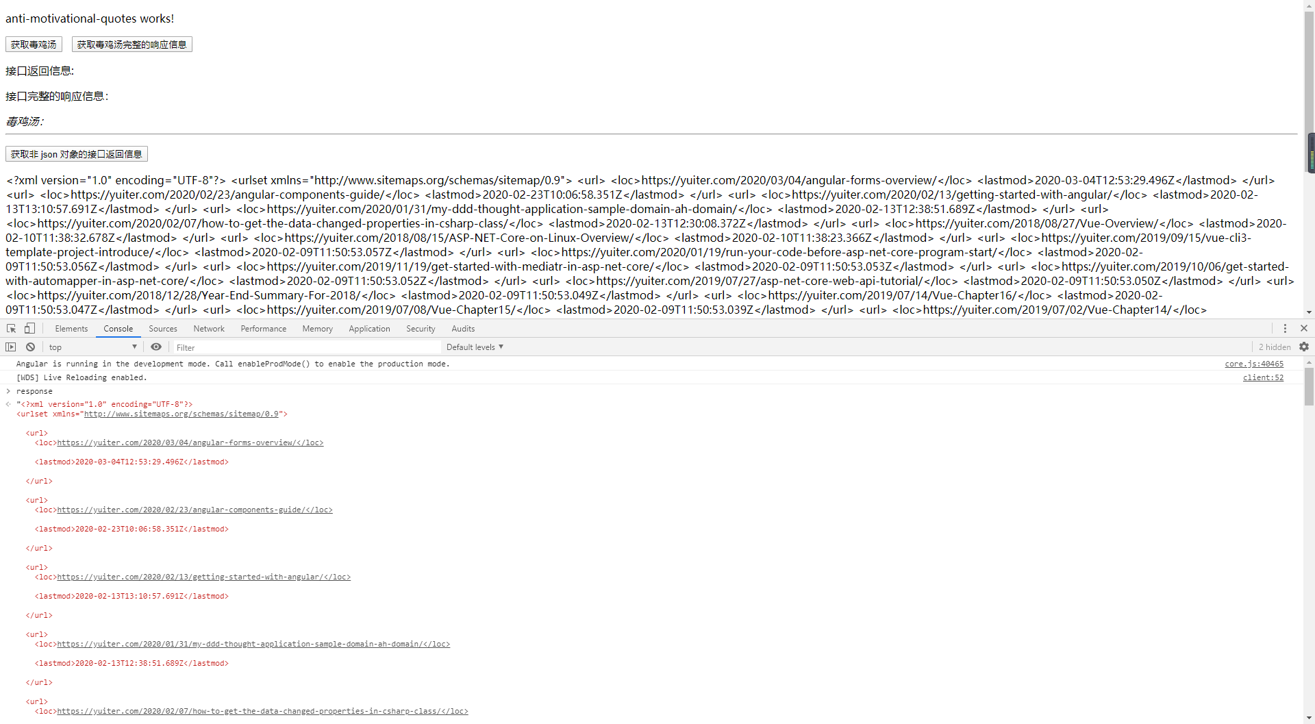 获取响应对象不是 json 对象的信息