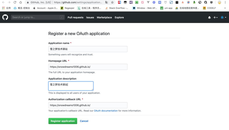 gitbook-plugin-gitalk-register-application.png