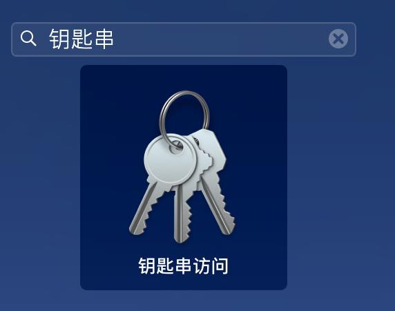 打开钥匙串访问