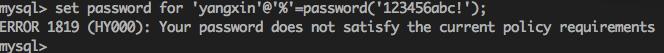 密码策略提示