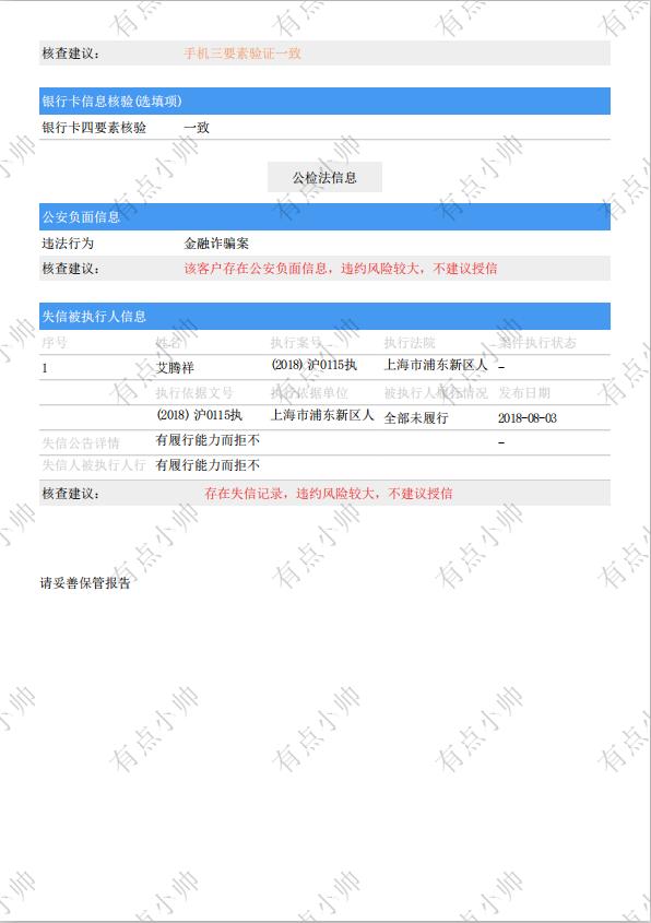 iText5 生成PDF】纯Java代码实现生成PDF(自定义表格、文本水印