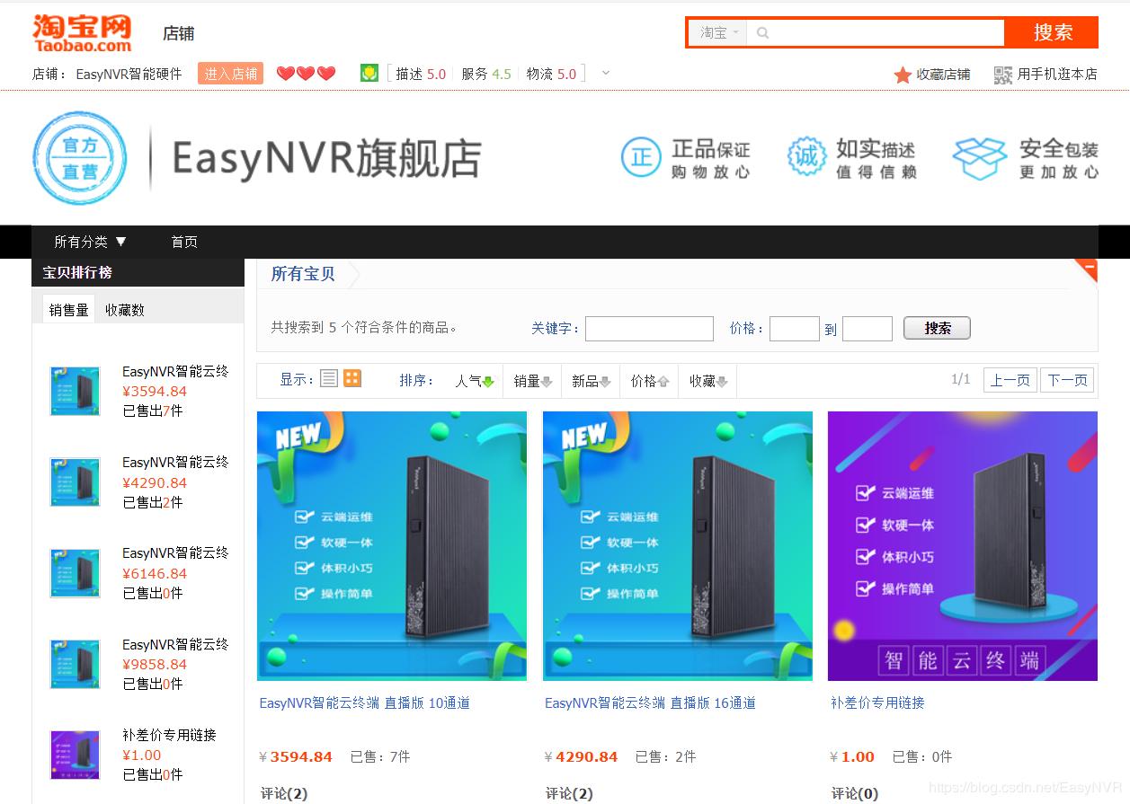 EasyNVR硬件