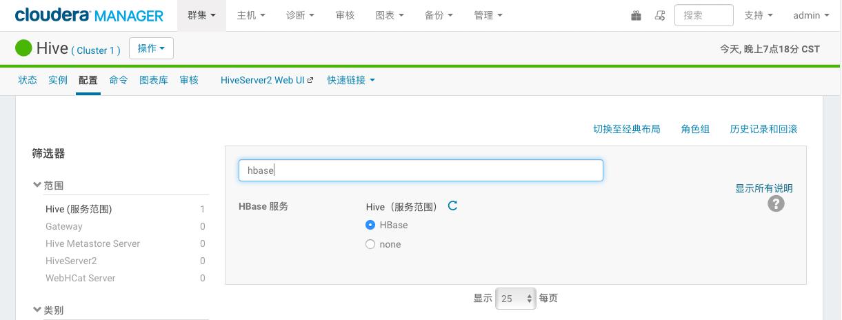 Hive整合映射HBase - JPblog的个人空间- OSCHINA