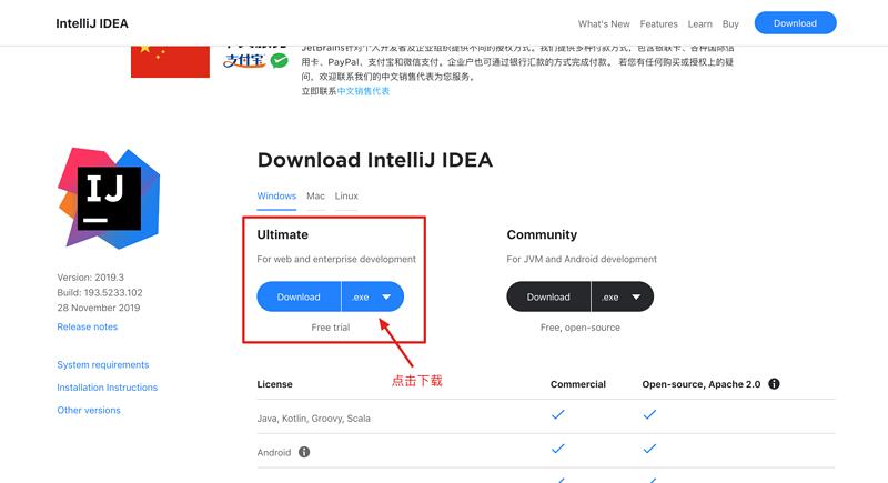 IDEA 2019.3 下载