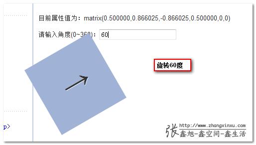 matrix矩阵旋转效果demo页面截图 张鑫旭-鑫空间-鑫生活