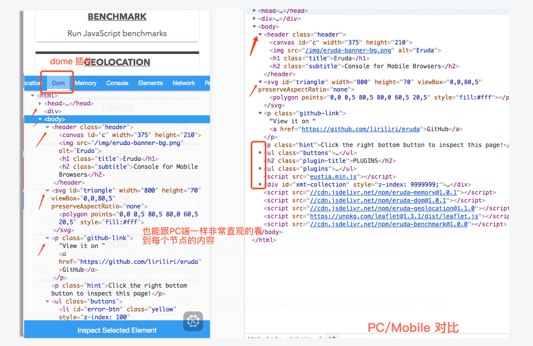 PC、Mobile调试节点对比