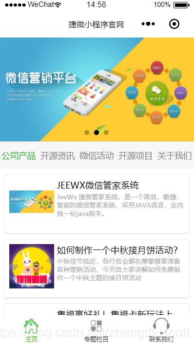 小程序官网 CMS 开源项目出炉,Weixin-App-CMS 1.0 版(图3)