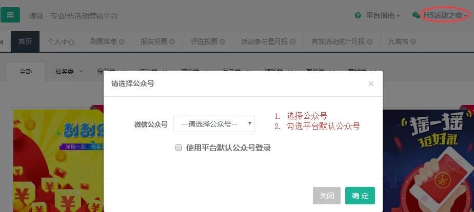 秋日上新!H5活动之家营销平台升级大盘点!(图13)