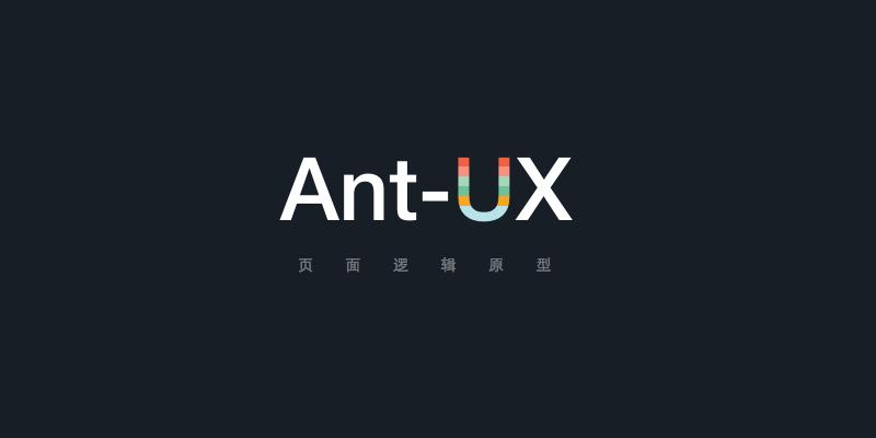Ant UX