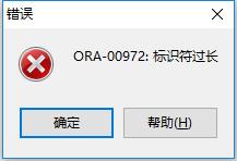 ORA-00972: 标识符过长.jpg